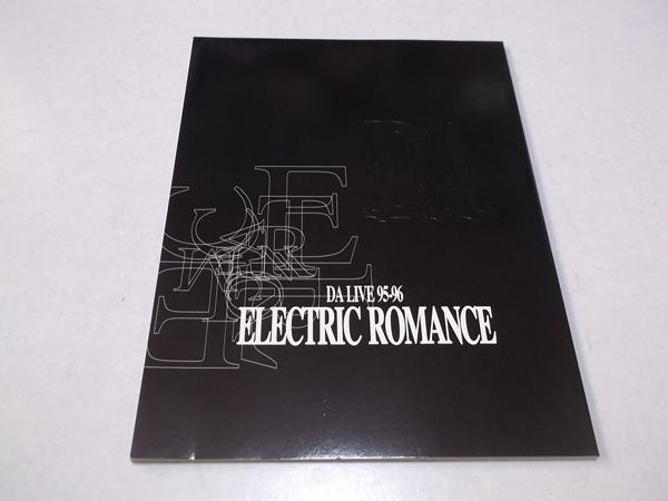 ▽ 浅倉大介 ツアーパンフ 【 DA LIVE95-96 ELECTRIC ROMANCE 】 access アクセス