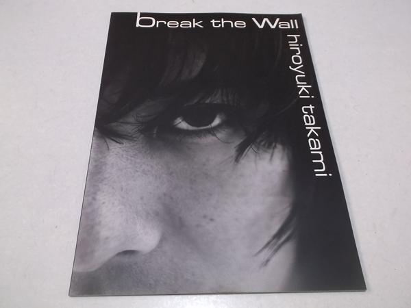 ▽ 貴水博之 1996-1997ツアーパンフ 【 break the Wall 】