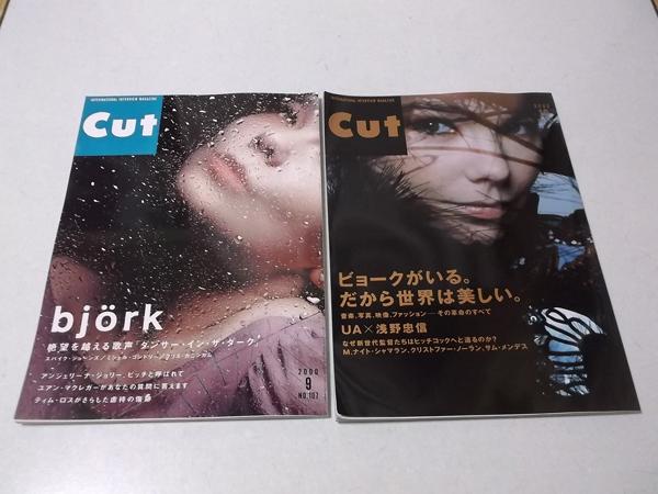 ▽ ビョーク Bjork 表紙【 CUT 2冊セット ★2000年9月号&2002年10月号】 美品♪ ライブグッズの画像