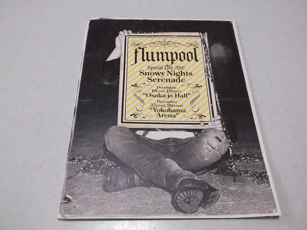 ▽ フランプール flumpool 2010ツアーパンフ♪美品【 Snowy Nights Serenade 】
