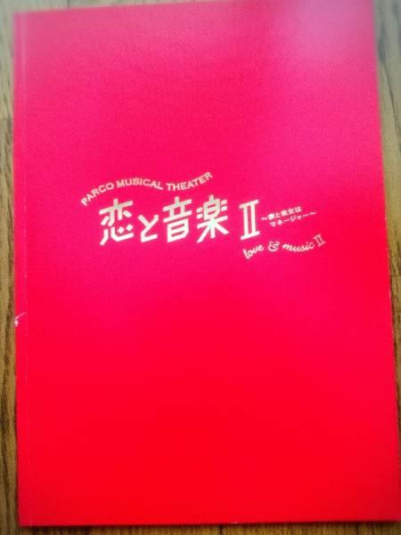 SMAP 稲垣吾郎 「恋と音楽Ⅱ」パンフレット
