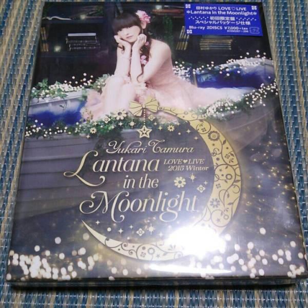 田村ゆかり 初回限定盤 Blu-ray 未開封「Lantana in the Moonlight」