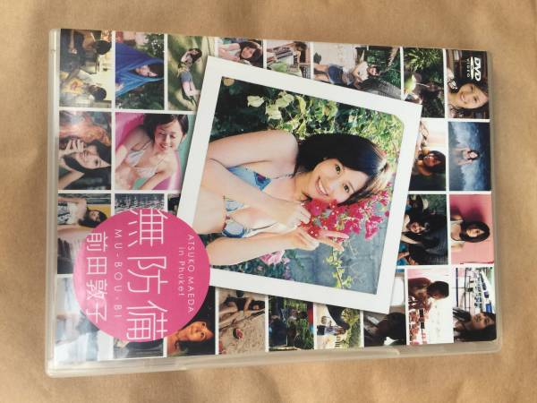 前田敦子 無防備 DVD サイン 写真3枚付き