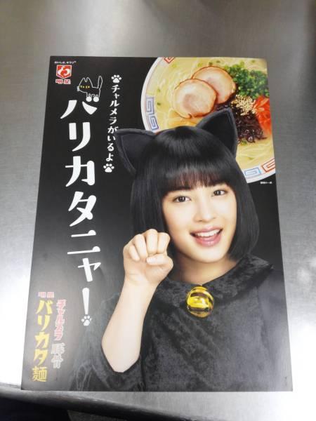 広瀬すず チャルメニャ ポスター A3 黒 1枚 【非売品】 新品 明星食品 チャルメラ グッズの画像