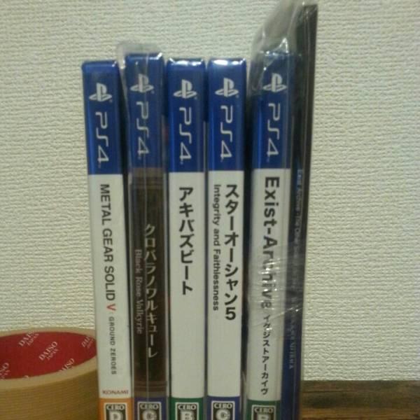 全て新品 送料無料 PS4 人気ソフト 5本セット