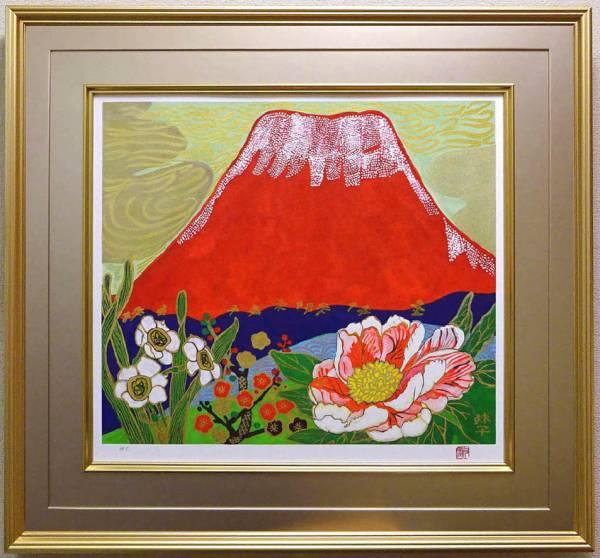 【保証】 片岡球子 「富士に花咲く」 リトグラフ 文化勲章