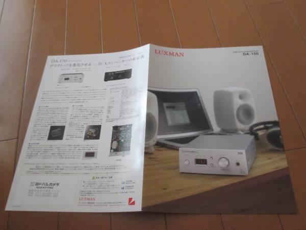 B11936カタログ◆LUXMAN*DA-150*2016.6発行_画像3