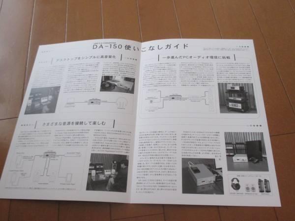 B11936カタログ◆LUXMAN*DA-150*2016.6発行_画像2