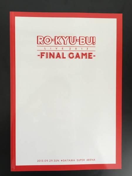 RO-KYU-BU! LIVE 2013 パンフレット 小倉唯