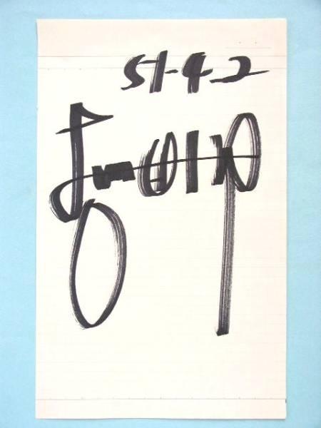 SID809 吉川団十郎さん 肉筆サイン 昭和51年4月2日 / 歌謡曲「ああ宮城県」作曲