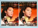 Leaflet - MT9359 映画チラシ「戦争と平和」松竹セントラル☆2枚1組☆セルゲイ・ボンダルチュク/リュドミラ・サベーリエワ