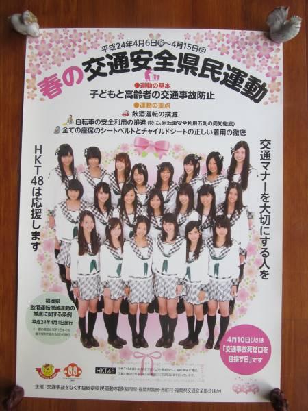 △HKT48▽ [交通安全] B2ポスター 2012年 ライブグッズの画像