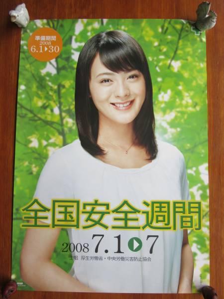 ◆貫地谷しほり◆ [安全週間] B2ポスター 2008年 グッズの画像