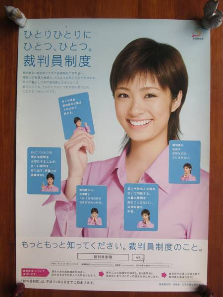 △上戸彩▽ [裁判員] B2ポスター 2007年 グッズの画像