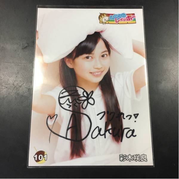 彩木咲良 たこ虹 たこやきレインボー 生写真 サイン入り ライブグッズの画像