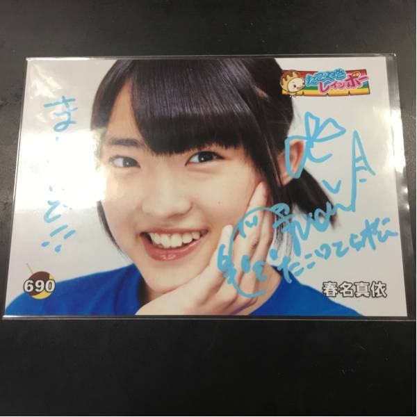 たこ虹 たこやきレインボー 春名真依 生写真 サイン入り まいまい ライブグッズの画像