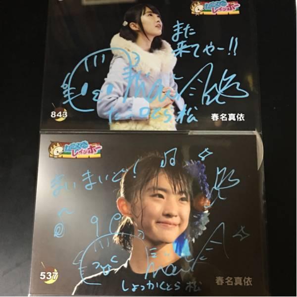 たこ虹 たこやきレインボー 春名真依 生写真 サイン入り 4枚セット ライブグッズの画像