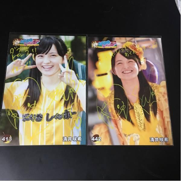 清井咲希 生写真 サイン たこ虹 たこやきレインボー サイン入り生写真 2枚セット ライブグッズの画像