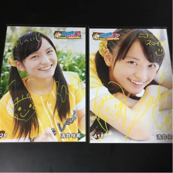 清井咲希 生写真 サイン たこ虹 たこやきレインボー サイン入り生写真 2枚セット さきてぃ ライブグッズの画像