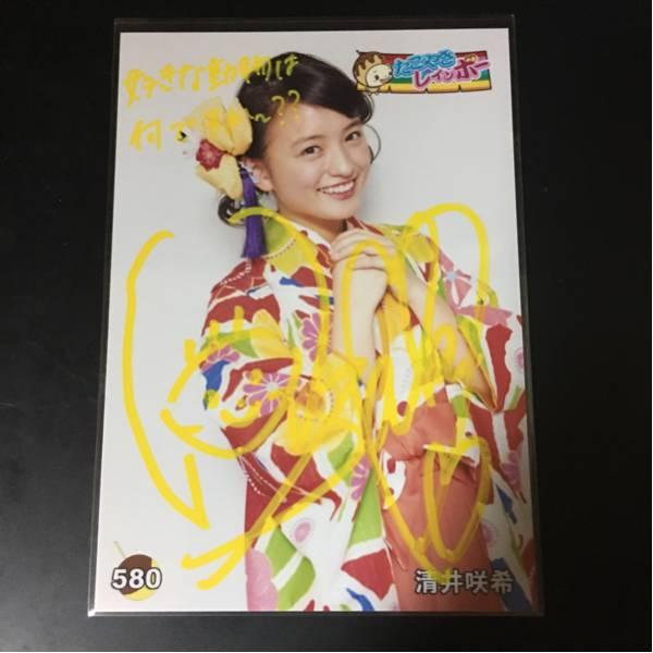 清井咲希 生写真 サイン たこ虹 たこやきレインボー さきてぃ ライブグッズの画像