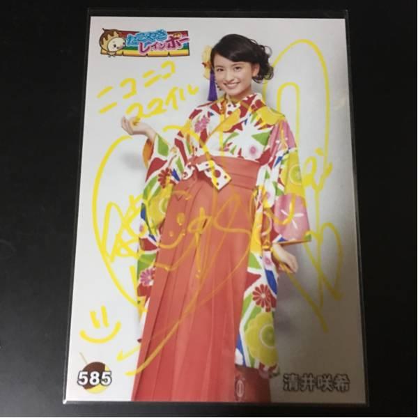 清井咲希 たこ虹 たこやきレインボー 生写真 サイン さきてぃ ライブグッズの画像