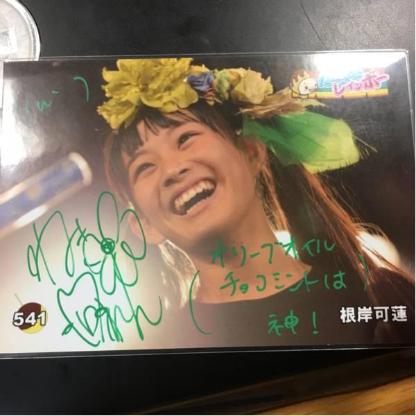 根岸可蓮 たこ虹 たこやきレインボー 生写真 サイン ライブグッズの画像