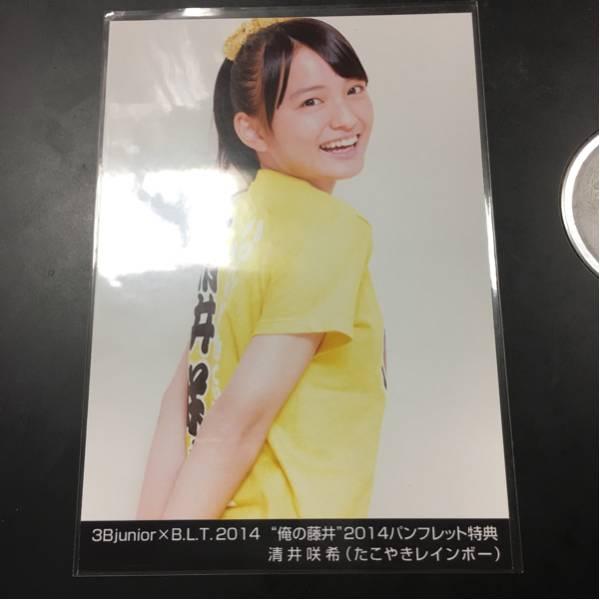 清井咲希 俺の藤井 2014 特典生写真 たこ虹 たこやきレインボー ライブグッズの画像