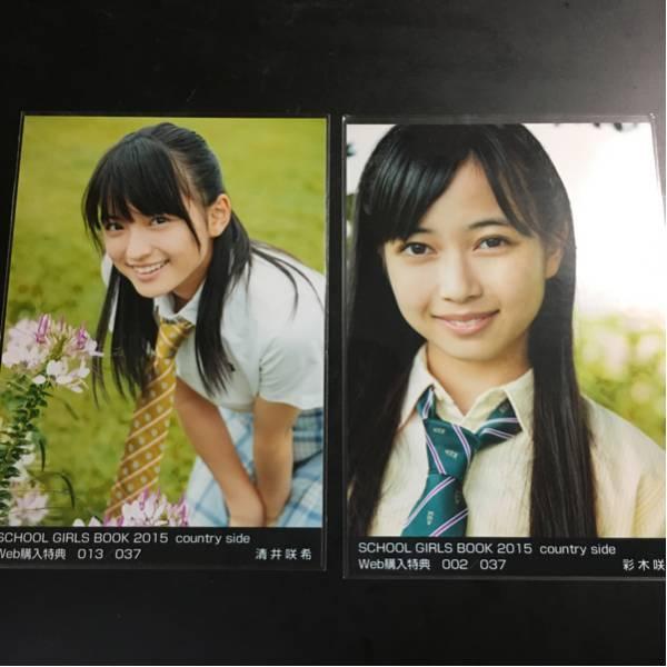 【5枚セット】たこやきレインボー school girls book 2015 web購入特典 生写真 たこ虹 ライブグッズの画像