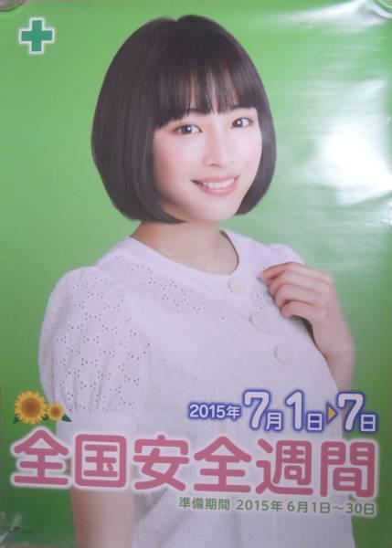 広瀬すず嬢 ポスター グッズの画像