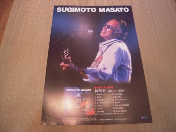 ポスター: すぎもとまさと SUGIMOTO MASATO「純喫茶~懐かしい場面~」