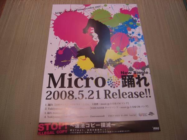 ポスター: Micro(ex.Def Tech)「踊れ」