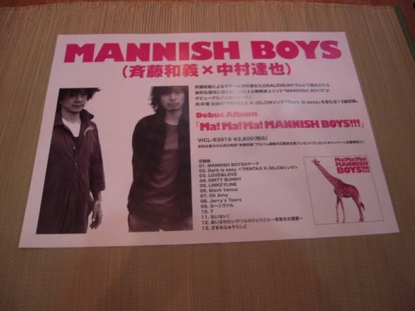 ポスター: MANNISH BOYS(斉藤和義×中村達也)「Ma!Ma!Ma!MANNISH BOYS!!!」