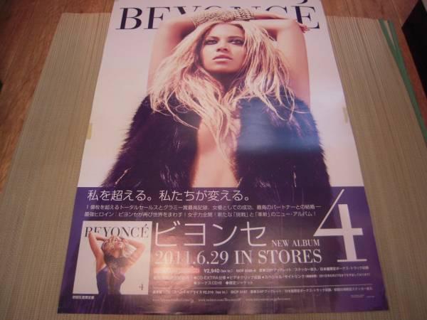 ポスター: ビヨンセ BEYONCE「BEYONCE 4」