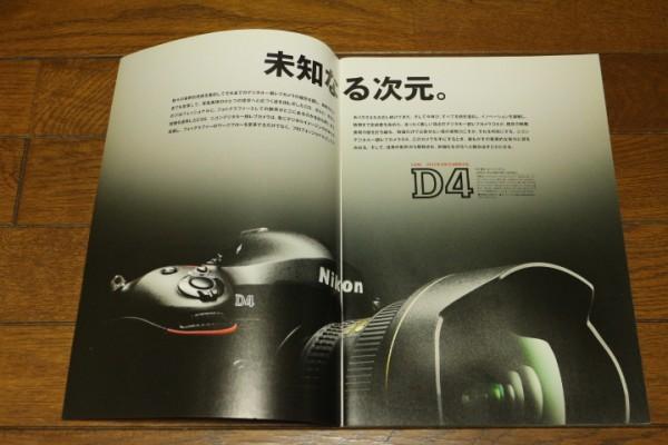 NIKON ニコン D4 カタログ 2012年2月20日発行 送料164円_画像2