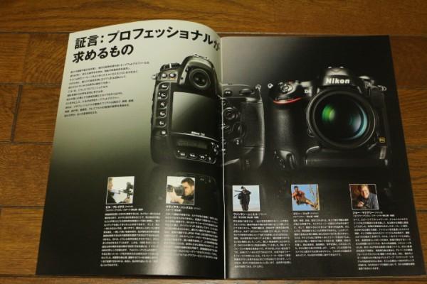 NIKON ニコン D4 カタログ 2012年2月20日発行 送料164円_画像3