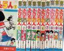 チャンピオンコミックス ふたりと5人10冊(?〜?) 吾妻ひでお S50〜55 秋田書店