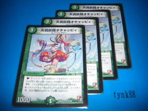 ◆天真妖精オチャッピィ [DMX12-a 未使用]【4枚セット】No.22◆_画像1