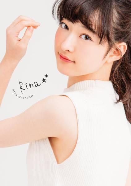 新品未開封 松野莉奈 フォトブック 「Rina」エビ中 りななん 写真集 私立恵比寿中学 ライブグッズの画像