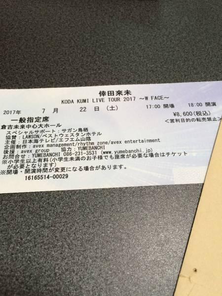 倖田來未 ライブツアー 倉吉未来中心 ライブグッズの画像