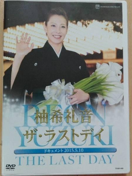 ☆★宝塚星組 柚希礼音 ザ・ラストデイ DVD ☆★