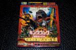 キングコング 髑髏島の巨神 Blu-ray+DVD 中古 送