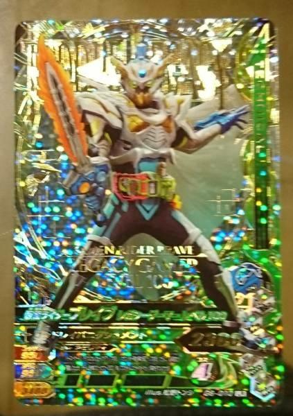 ガンバライジング 仮面ライダー ブレイブ レガシーゲーマー レベル 100 G6-010 LR