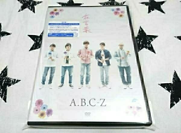開封済/未視聴★A.B.C-Z DVD 『花言葉』通常盤