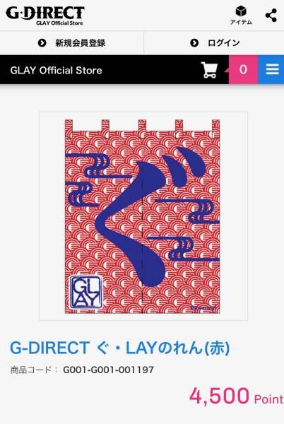 非売品!未開封!送料無料!GLAY G-DIRECT ぐ・LAY のれん(赤)