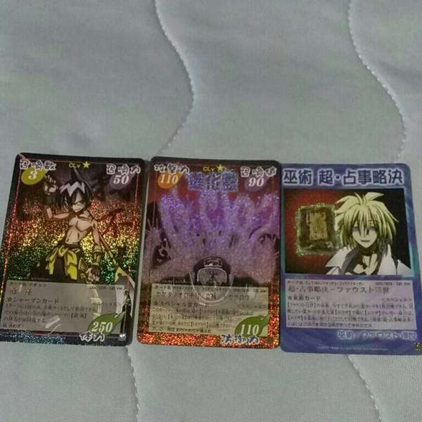 シャーマンキング 超・占事略決 トレーディングカード3枚セット 限定版 グッズの画像