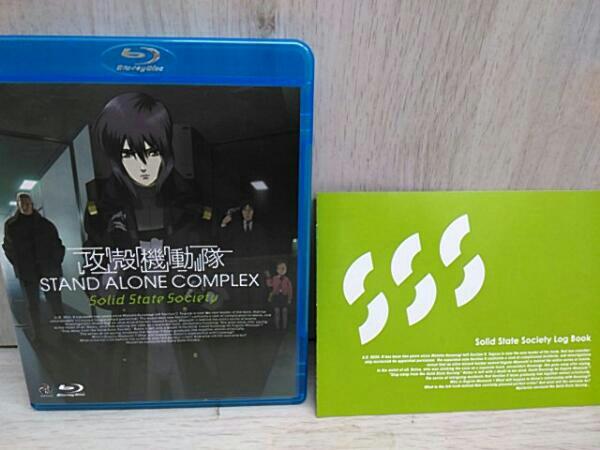 攻殻機動隊 STAND ALONE COMPLEX Solid State Society(Blu-ray Disc)