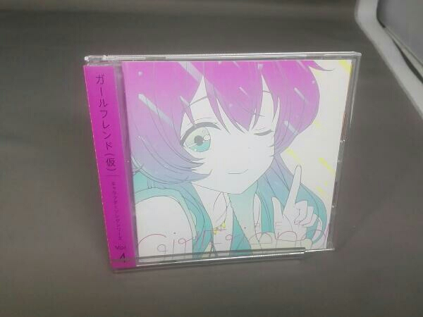 帯あり (アニメーション) ガールフレンド(仮) キャラクターソングシリーズ Vol.04 グッズの画像