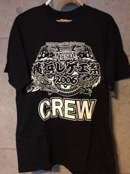 【 Summer Sale 】 激レア! 横浜レゲエ祭 2006 スタッフ Tシャツ Lサイズ 【 非売品 新品 】 イベント フェス 15周年記念