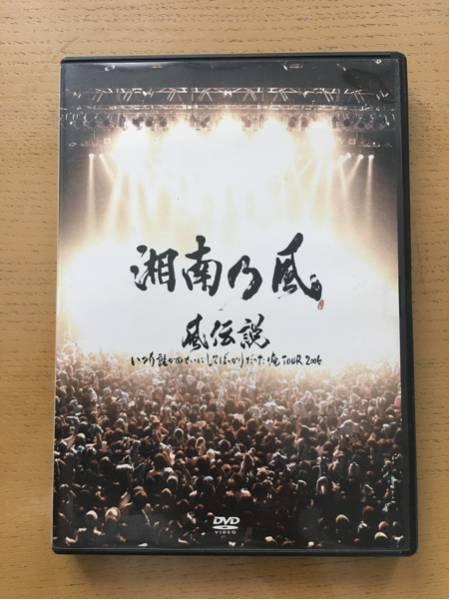 ほぼ未使用 湘南乃風ライブDVD 2006 ツアー 風伝説 ライブグッズの画像