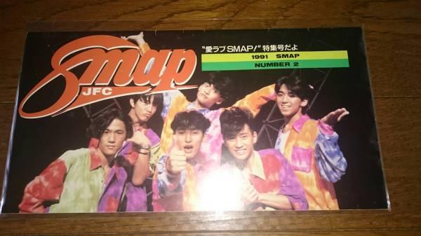 ★元SMAP非売品6人ファンクラブ会報No.2 コンサートグッズの画像